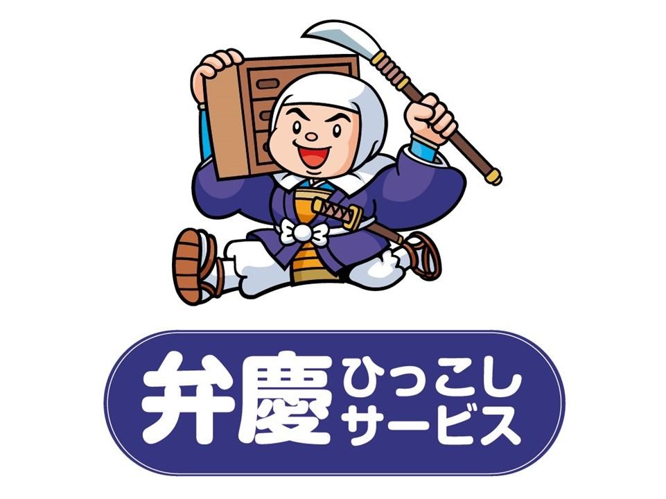 引越ドライバー(総合職)